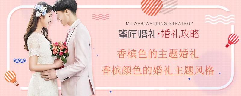 香槟色的主题婚礼-香槟颜色的婚礼主题风格.jpg