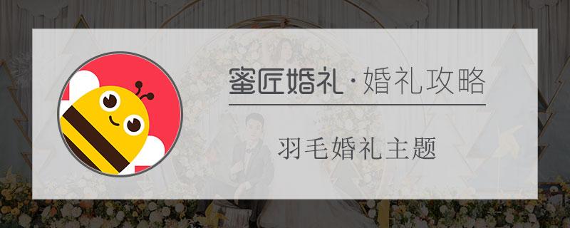 羽毛婚礼主题.jpg
