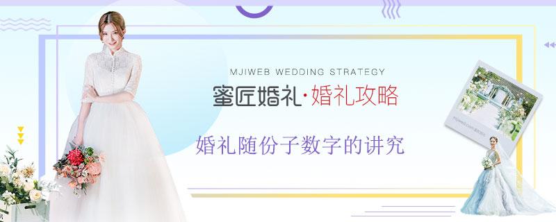 婚礼随份子数字的讲究 带男朋友参加婚礼随份子多少合适