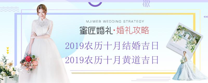 2019农历十月结婚吉日 2019农历十月黄道吉日