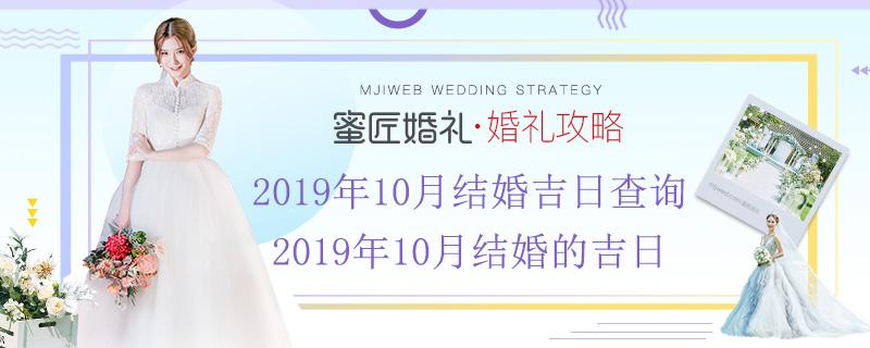 2019年10月结婚吉日查询 2019年10月结婚的吉日