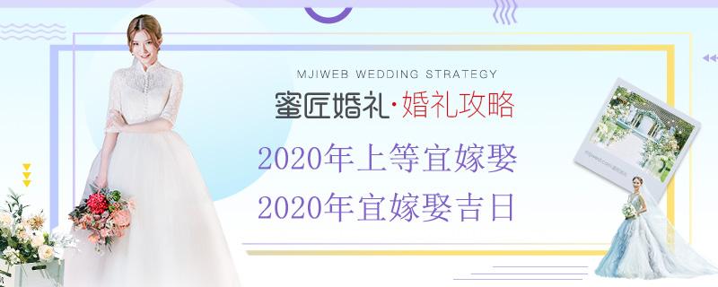 2020年上等宜嫁娶 2020年宜嫁娶吉日