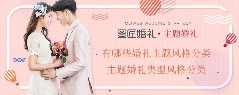 有哪些婚礼主题风格分类