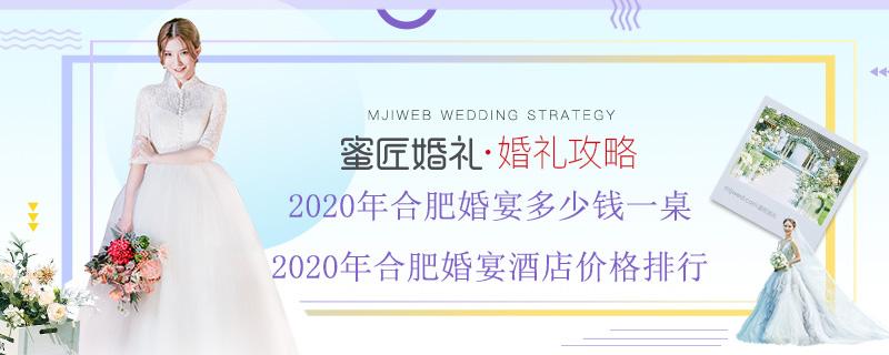 2020年合肥婚宴多少钱一桌
