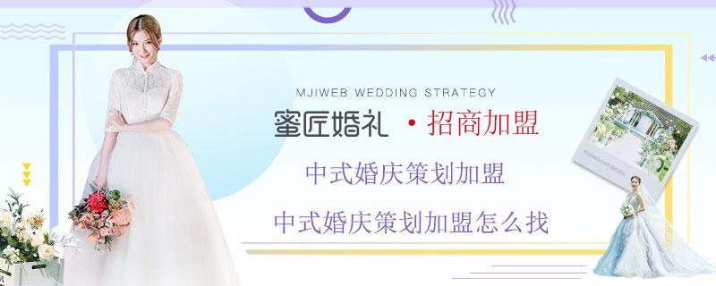 中式婚庆策划加盟
