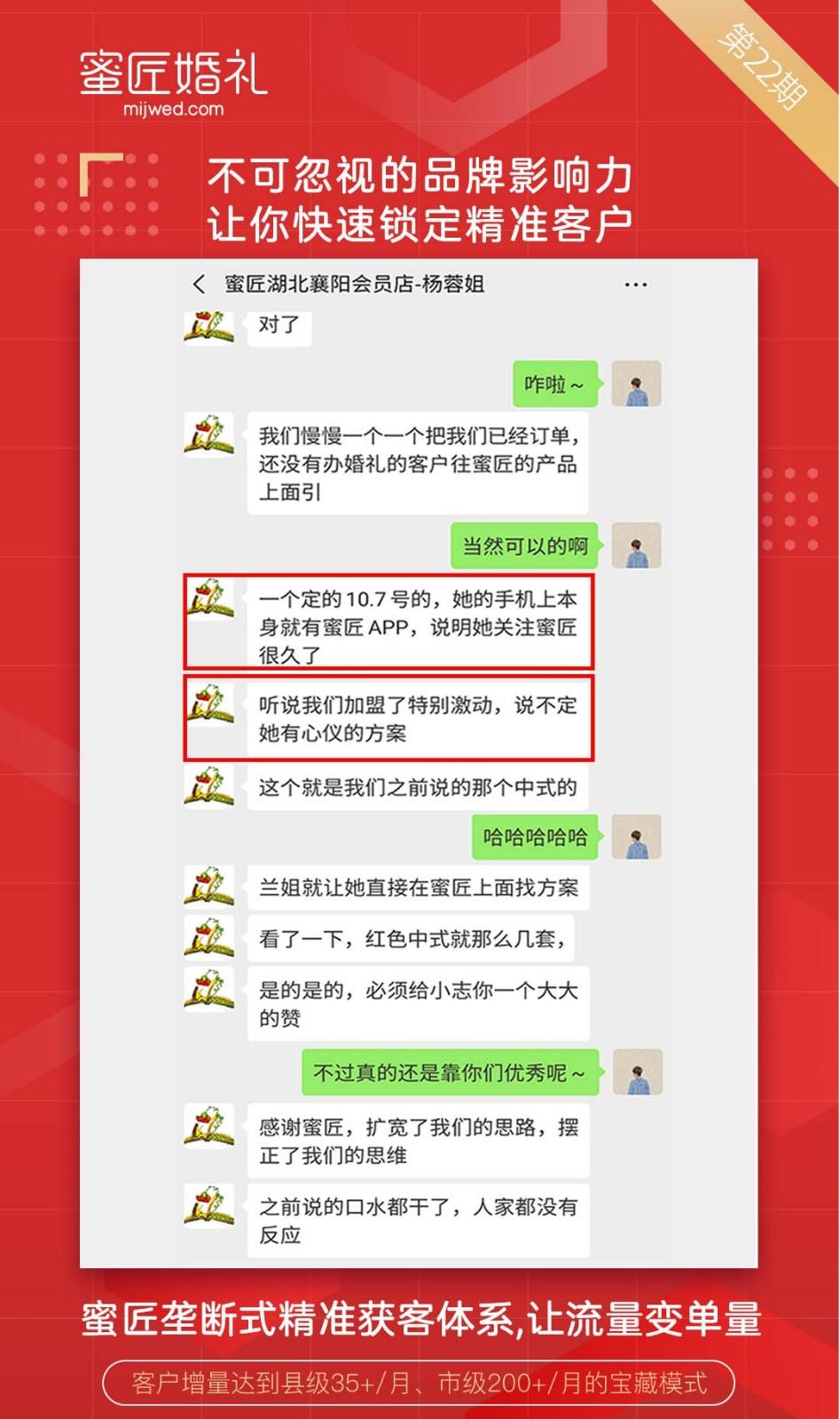 中式婚庆策划加盟怎么找
