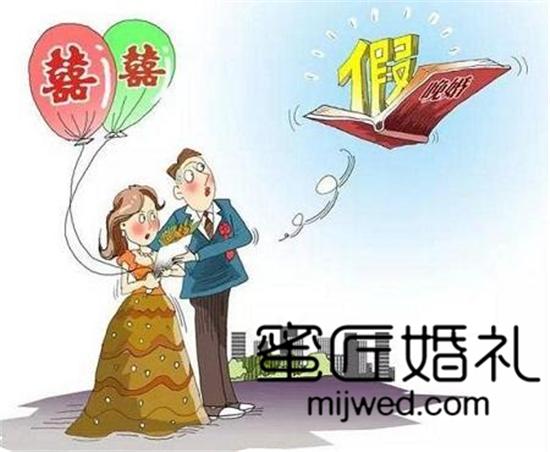 河北婚假可以跨年吗 单位规定婚假不可以跨年