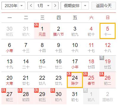 2020年春节放假时间 2020年民政局年后上班时间