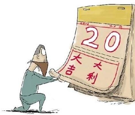 2020年2月15日合适搬家吗 2020年2月15日黄历查询