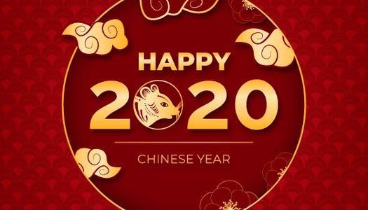 鼠年新年五字祝福语 2020年鼠年新年五字贺词