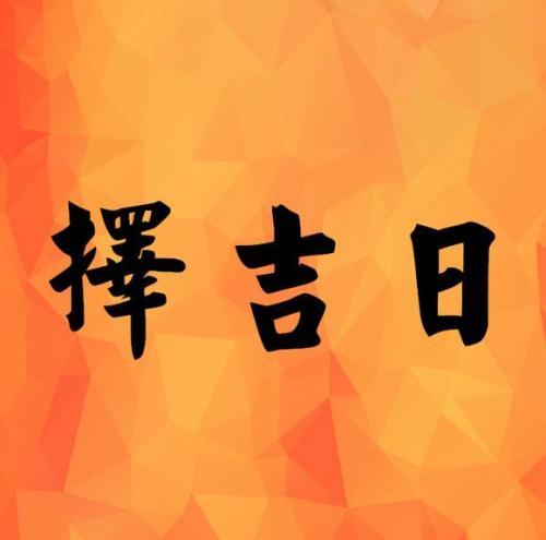 2020年2月份开业黄道吉日