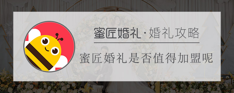 蜜匠婚礼是否值得加盟呢