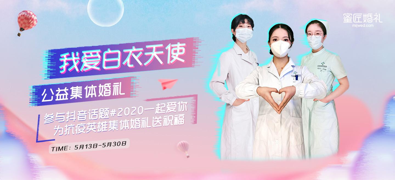 """集体婚礼之""""我爱白衣天使""""2020年520在长沙橘子洲举行"""