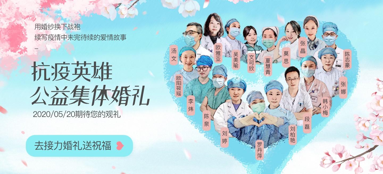 2020年5月20日为长沙抗疫医护英雄举办集体婚礼