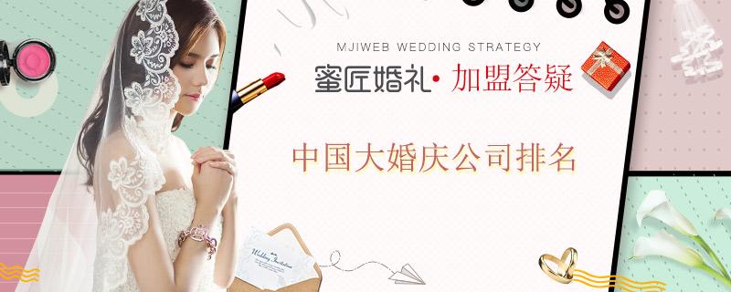 中国大婚庆公司排名