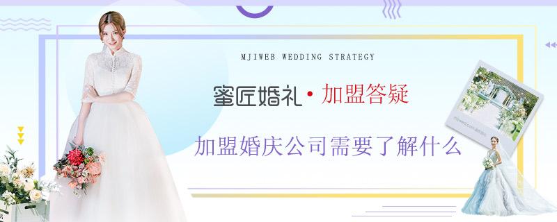 加盟婚庆公司需要了解什么