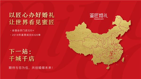 苏州婚庆公司加盟排行榜