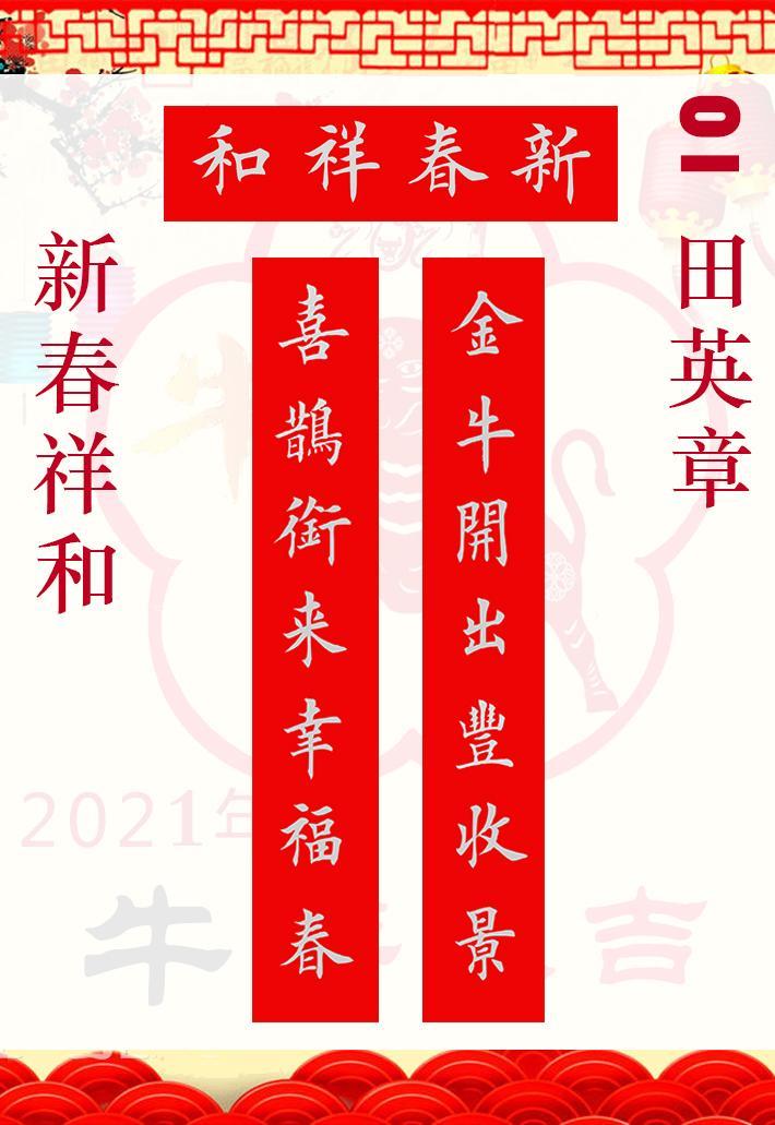 七字唯美古风对联春节 七字唯美古风对联带横批