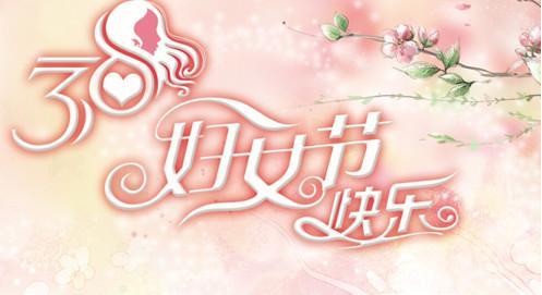 妇女节祝福婆婆的话 三八妇女节给婆婆的祝福