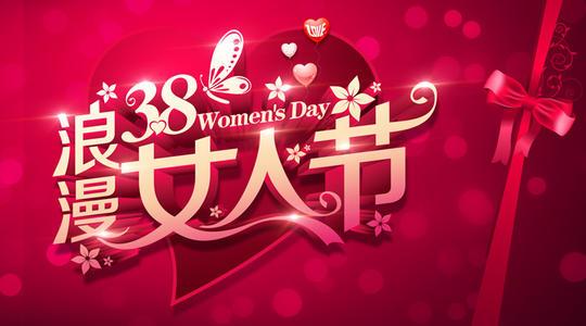 2021三八妇女节给婆婆的祝福语