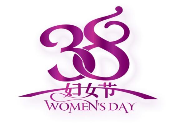 感恩妇女节的句子 感恩妇女节的句子暖心