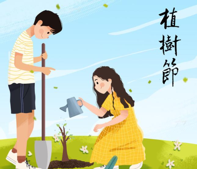 植树节是传统节日吗 植树节怎么来的