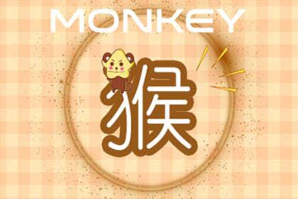 1992年属猴的属相婚配表 1992年属猴的婚配表