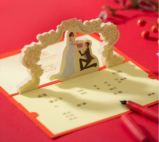 结婚邀请函怎么写 范文