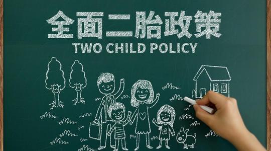 二胎政策什么时候开放的 全面放开二胎政策的时间