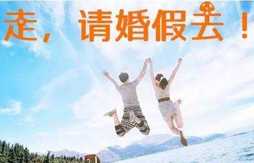 江苏婚假多少天2021年新规定