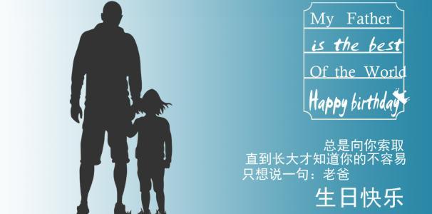 祝老爸生日祝福简短独特 老爸生日快乐祝福语简短的
