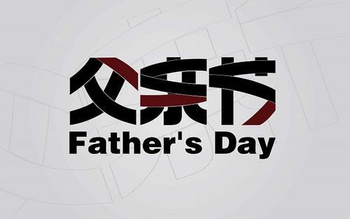 关于父亲节的暖心话 父亲节暖心祝福语