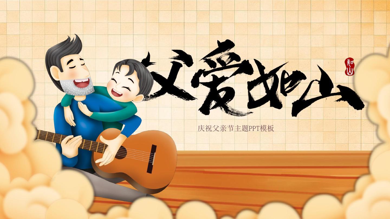 中国的父亲节是几月几日