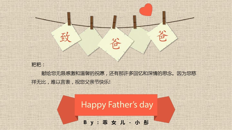 中国父亲节的来历简介