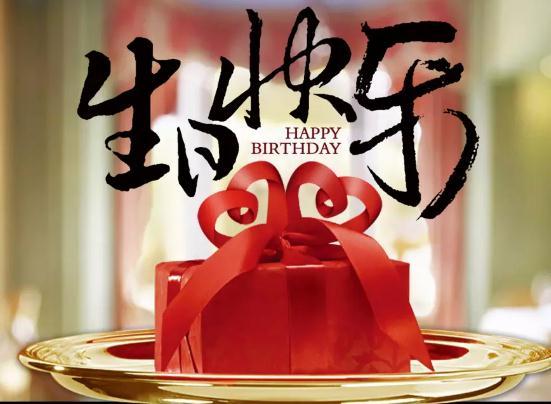 对最好的朋友生日祝福语 送给好朋友的生日祝福语