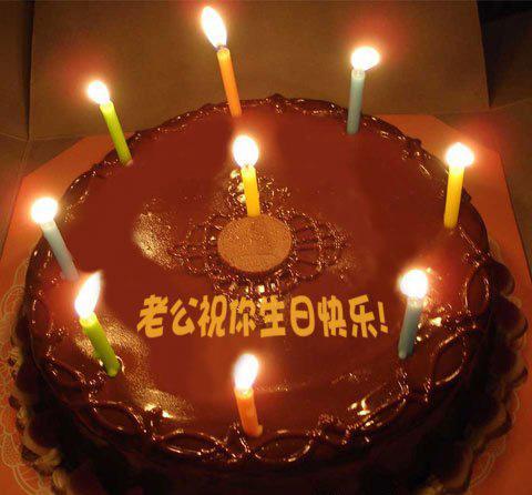 给爱人最深情的生日祝福