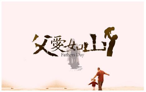 父亲简短走心的句子 父亲简短走心的祝福