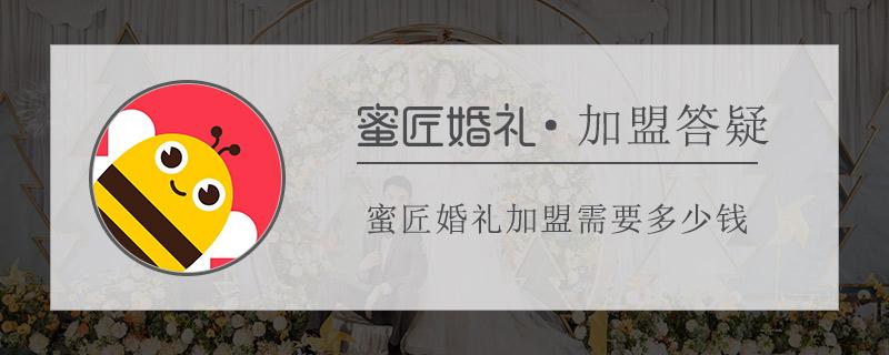 蜜匠婚礼加盟需要多少钱