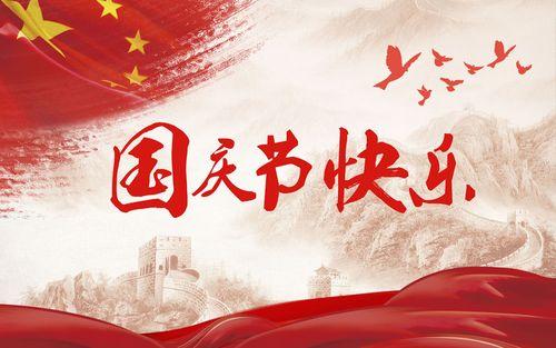 祝福祖国繁荣昌盛的话100字 十月一国庆节祝福祖国的话