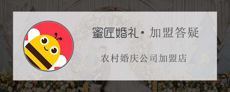 农村婚庆公司加盟店