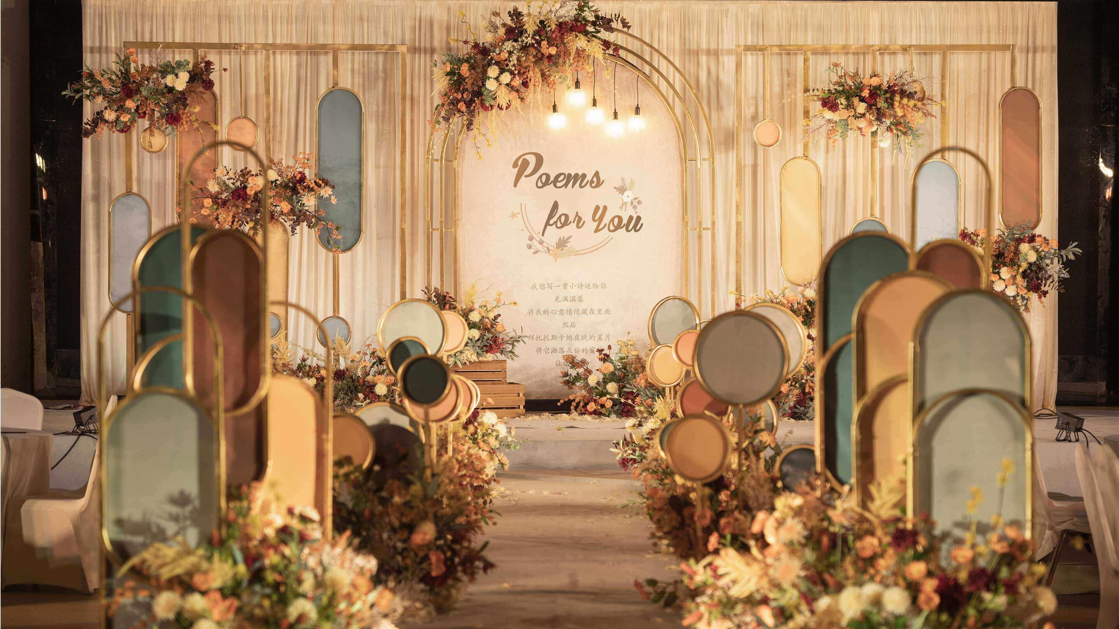 浠水婚礼策划方案:给你的诗