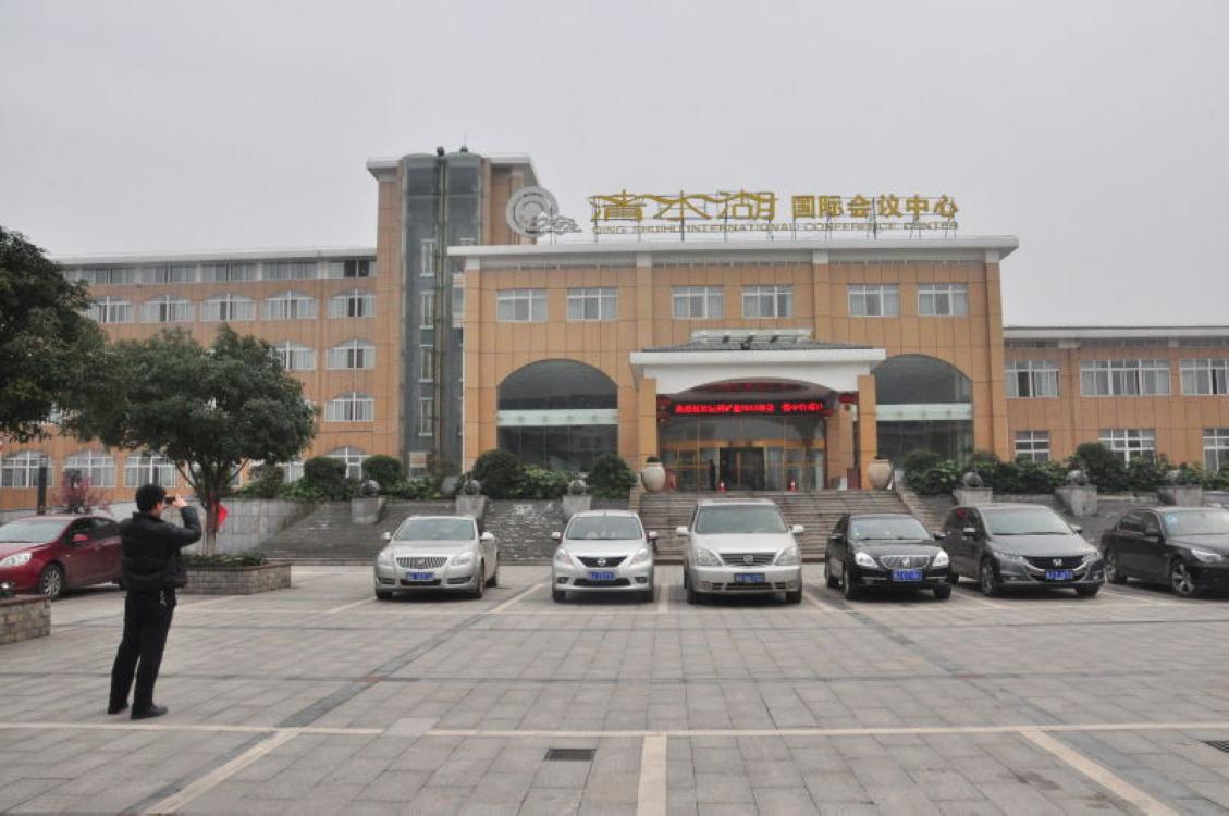 汉寿清水湖国际会议中心婚宴预订