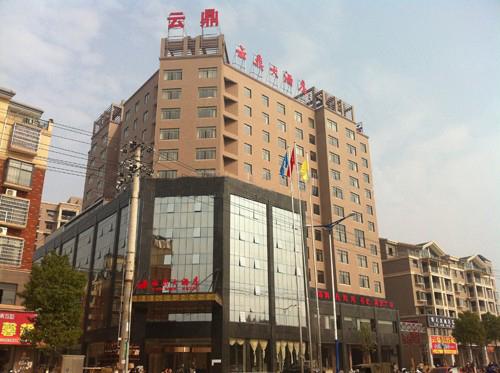 汉寿云鼎大酒店婚宴预订