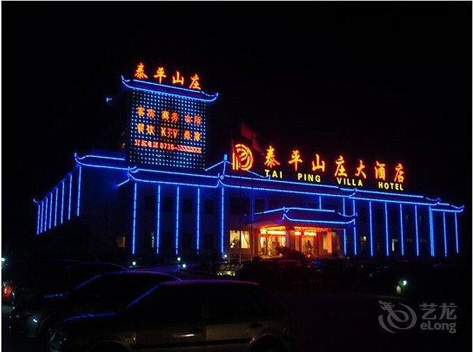 泰平山庄大酒店婚宴预订