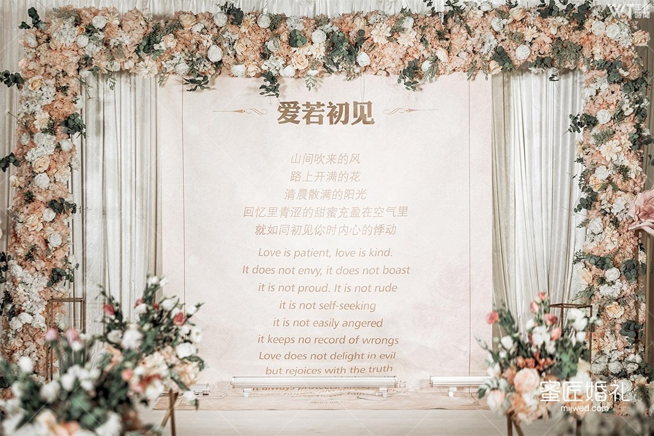农村婚庆策划